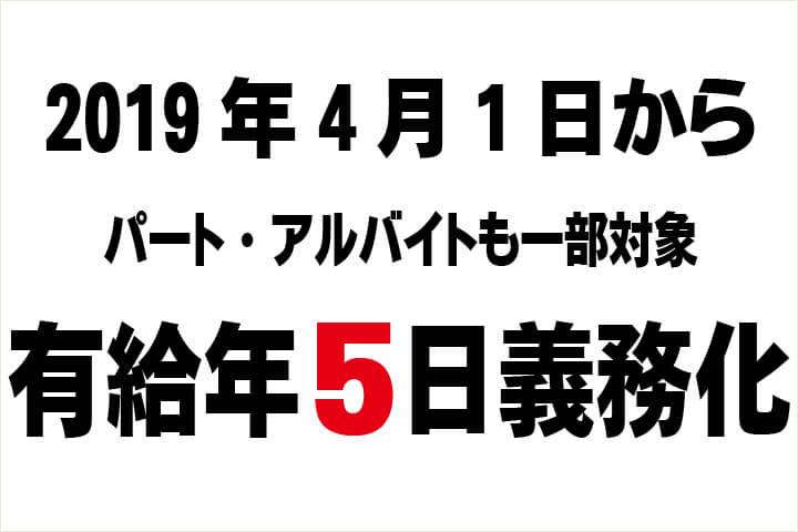 有給年5日義務化】2019年4月1日...