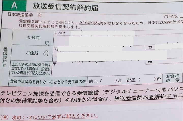 テレビ 捨てた nhk 解約 NHK受信料を300円で解約する方法。もちろん合法で。