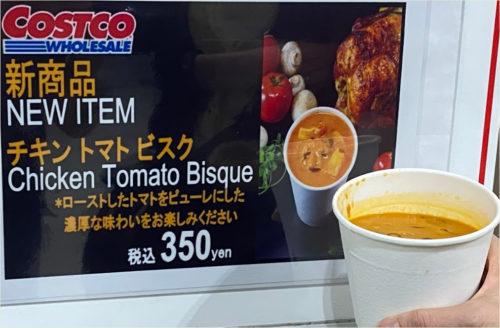ビスク チキン トマト