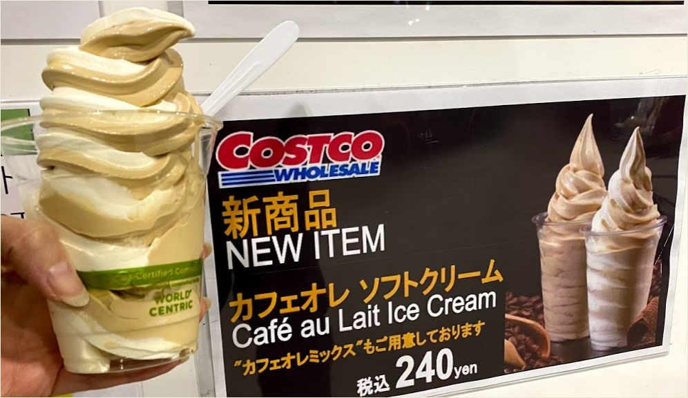 コストコ チーズ ソフト クリーム